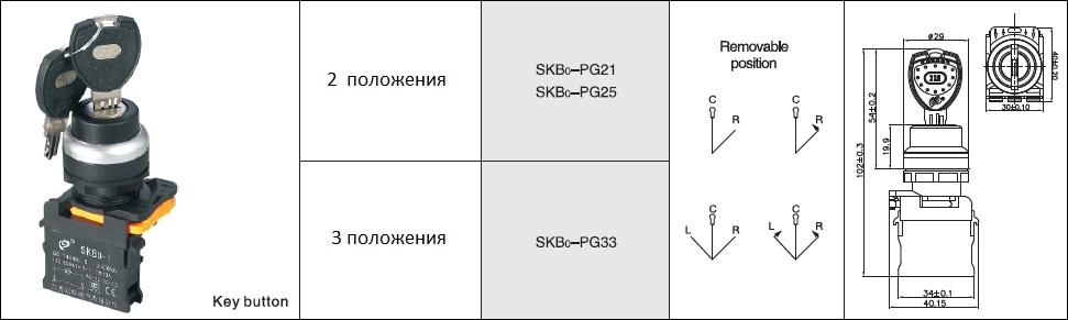 Переключатели иэк на 3 положения схема подключения
